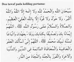 ensiklopedia muslim abdul rahman bin auf ensiklopedia muslim موسوعة المسلم doa tawaf pusingan pertama