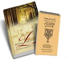 spiritual guide to counting the omer spiritual guide to counting the omer beyond the letter of the