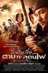 ThaiDVD.net   Hi-DEF Blu-Ray DVD HTPC Home Theater ไฮเดฟ บลูเรย์ ...