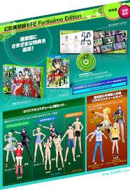 genei ibun roku fe japanese release date and bundles revealed