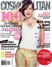 cosmopolitan milla jovovich in cosmopolitan 04 gotceleb