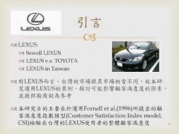 lexus quality management c u2013m j yu et al total quality management vol ppt download