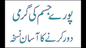Ki by Jism Ki Garmi Door Karne Ka Tareeka In Urdu Maday Ki Jalan Ka