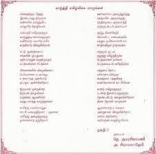 wedding invitation wording sles wedding invitation wordings in tamil popular wedding invitation 2017