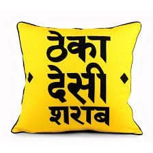 Cusion Cover Buy Funny Cushion Cover Online Happily Unmarried