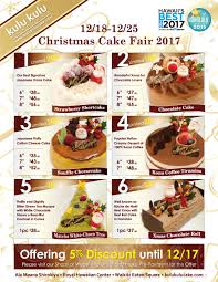 Cake Order 2017 Xmas Cake Pre Order Page English Kulu Kulu クルクル