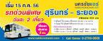 นครชัยแอร์เปิดเดินรถด่วนพิเศษ สุรินทร์ - ระยอง | ATSURIN.NET ที่ ...