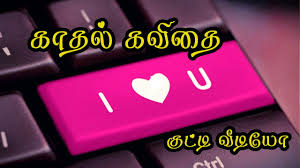 love quotes for him youtube kadhal kavithai in tamil love quotes in tamil whatsapp video