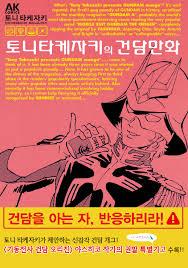 ak커뮤니케이션즈 토니 타케자키의 건담만화 출간 게임메카