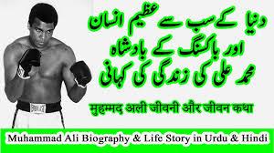 Chaudhry Muhammad Ali Biography In Urdu | muhammad ali biography in urdu muhammad ali life story in urdu
