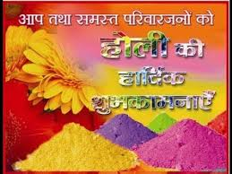 happy holi wishes for friends and family ह ल क