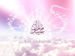 world s most beautiful eid mubarak greeting cards
