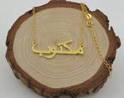Gold Arabic Name Necklace Arabic Name Necklace Tiny Gold Arabic Name Necklace