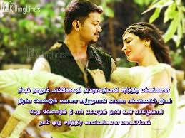 Cute Lovely Quotes by Love Messages And Images In Tamil Tamil Killinglines Com