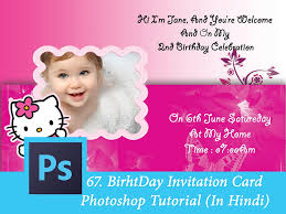 how to design invitation card in photoshop how to design birthday invitations in photoshop lijicinu 939f31f9eba6