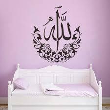 chambre islam cotations arabe islam musulmans stickers muraux accueil