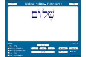 Flashcards Hebrew Learn Bibical Hebrew Animatedhebrew Com