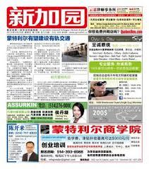 chambres d h es 精e en mer 新加园第125期by xinjiayuan issuu