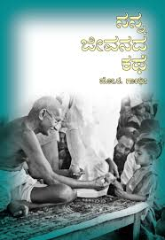 quotes by mahatma gandhi in gujarati mahatma gandhi