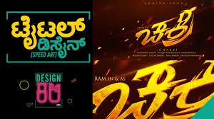 Designs For Name Mahesh Title Design Speed Designkali