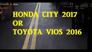 nissan almera harga 2017 what car do you prefer honda city 2017 or toyota vios 2016 youtube