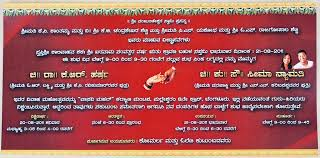 wedding wishes kannada my wedding invitations harsha k r flickr