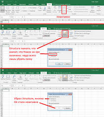 vba how to unprotect xlsx document structure in excel 2013