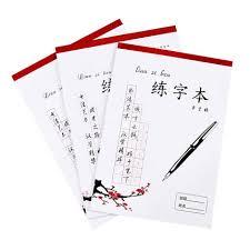exercice au bureau 5 livres chinois caractère d écriture grille carré de riz exercice
