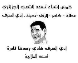 5 أشياء تسعد الشعب الجزائري images?q=tbn:ANd9GcT