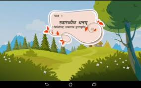 divyam part 3 1 0 apk download android education apps