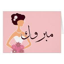 wedding wishes in arabic islamic wedding greeting cards zazzle