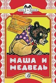 9785080053351 Masha Medved U0027 Skazka Abebooks Author 5080053356