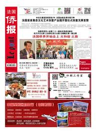 si鑒e parti communiste le pont 法国侨报32 by chine multimédia développement issuu