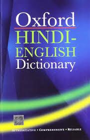 hindi english dictionary free download full version pc oxford hindi english dictionary english and hindi edition
