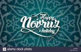 norooz greeting cards nowruz greeting card novruz iranian azerbaijan new year stock