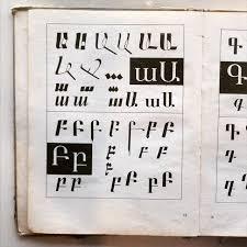 armenian alphabet coloring pages 327 best armenian images on pinterest armenian culture armenia