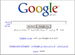 israel google google israel now availbale in arabic user21 yuval atzmon