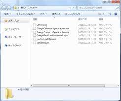 googlecontactssyncadapter apk 中華タブレット coby mid7022 androidマーケットをインストール で