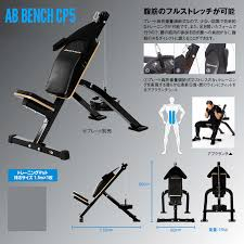 Lower Back Pain Bench Press Bodymaker Rakuten Global Market Ab Bench Cp5 Diet Sports Muscle