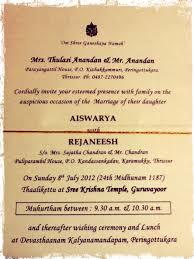 wedding invitation india declined an indian wedding invitation sad me applefullard