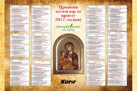 Verski Kalendar 2018 Mk Verski Kalendar Za 2018 Godina 100 Images Pravoslavni Crkveni