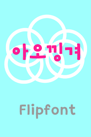 flipfont apk free logkkinggeo korean flipfont android apps on play
