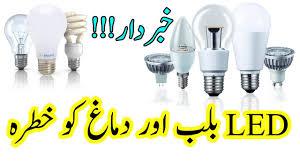 Side Effects Of Led Bulb Led Lights Dangerous For Health Youtube