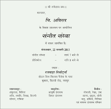What To Write In A Wedding Invitation Card Shadi Invitation Card In Hindi Hd Print Hindu Wedding Invitation