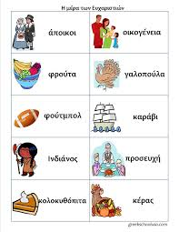 thanksgiving vocabulary words time for greek 2012