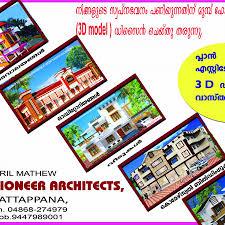 pioneer architects kattappana siril mathew kerala business
