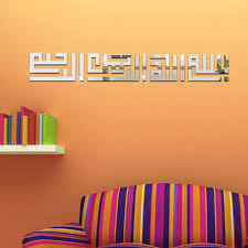2017 new muslim islamic posters 3d acrylic mirror wall border wall 2017 new muslim islamic posters 3d acrylic mirror wall border wall art vinyl decals sticker for house decoration 14x100cm in wall stickers from home