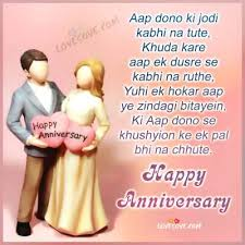 happy marriage quotes happy marriage anniversary status wishes images quotes sms