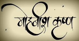 tattoo fonts generator in hindi it yourself online tattoo name