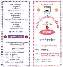 Ganesh Puja Invitation Card Pooja Invitation Card In Marathi Infoinvitation Co